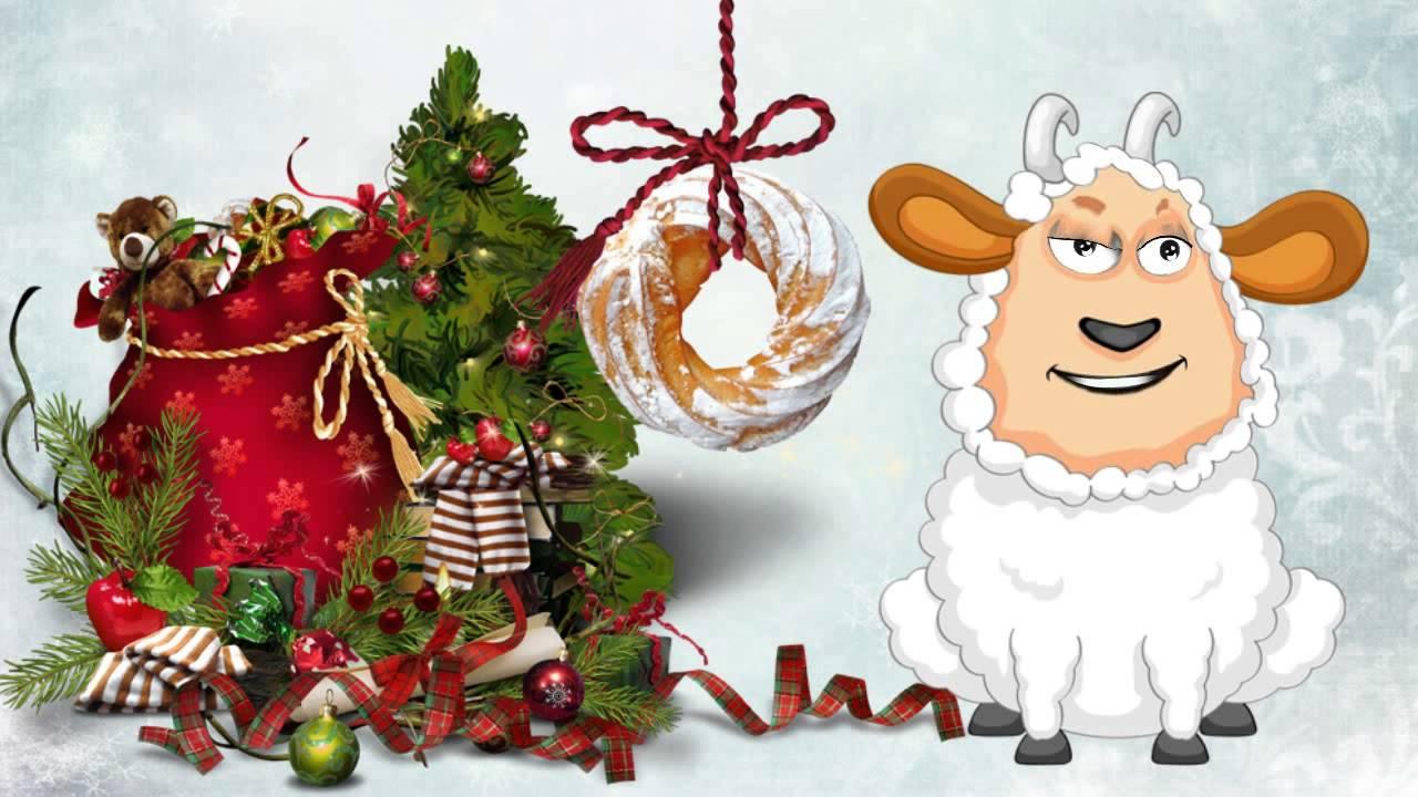 Днем рождения, открытки с овечками с новым годом