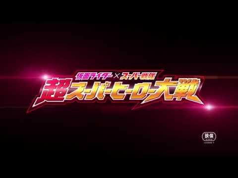 [Kamen Rider x Super Sentai] Chou Super Hero Taisen- TVCM 1 (English Subs)