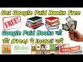 Two Ways To Get Paid Google Books Free ( Hindi )