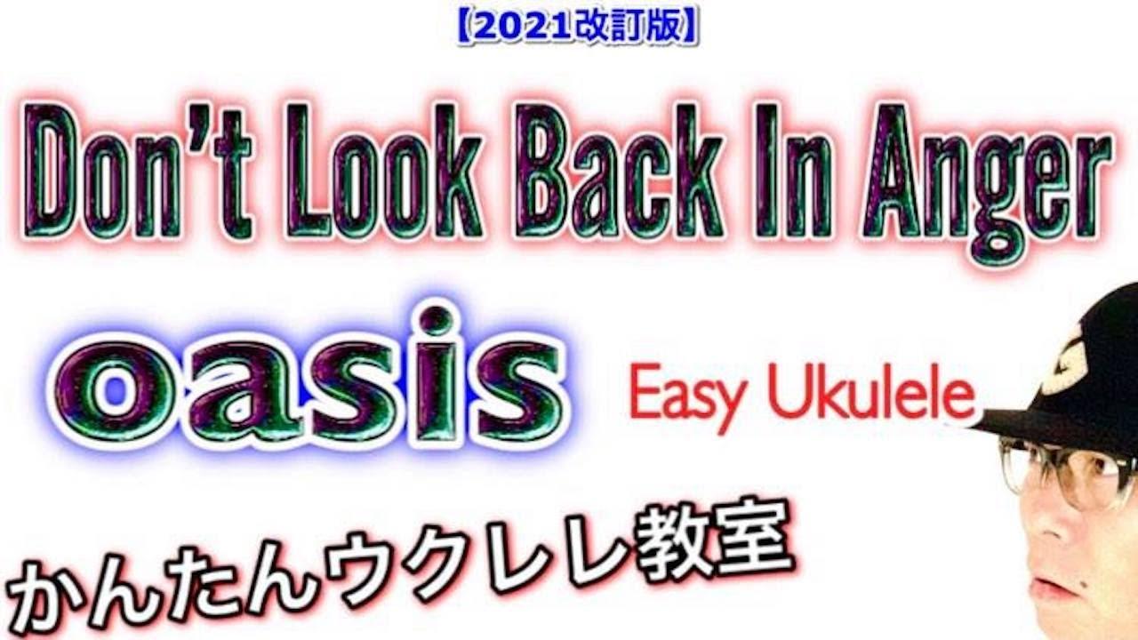 【2021年改訂版】Oasis - オアシス / Don't Look Back In Anger《ウクレレ 超かんたん版 コード&レッスン付》 #Easy Ukulele