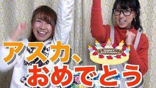 【チャンネル登録よろしくお願いします!】 アスカの声優、宮村優子さん...