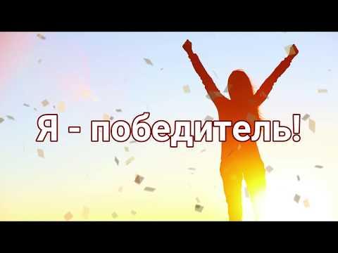 Прославление - SokolovBrothers - Я - победитель! (Lyric Video)