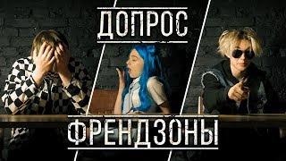 ДОПРОС ФРЕНДЗОНЫ