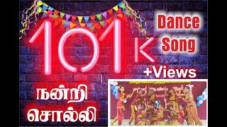 Dance Song | Nandri Soli Padiduvom | Tamil Christian Devotional Song