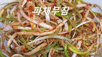 파채무침*초간단 후다닥뚝닥~ 맛난파채 황금레시피(부산아지매레시피)
