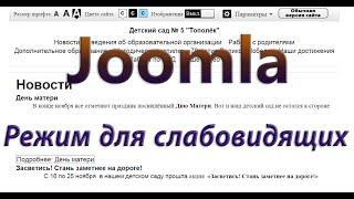как сделать режим для слабовидящих в Joomla 2.5 - 3.x