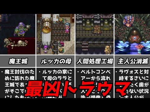 【スーパーファミコン名作RPG】クロノトリガートラウマシーン5選【レトロゲーム紹介】