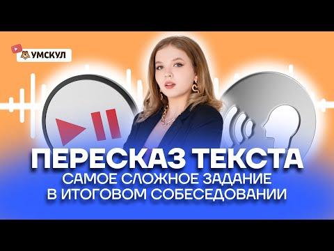 Пересказ текста. Самое сложное задание в итоговом собеседовании | Русский язык ОГЭ 2022 | Умскул