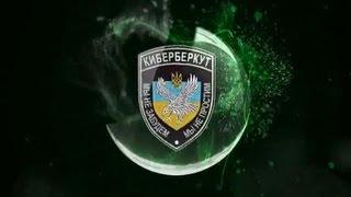 ''КиберБеркут'': Америка готовит информационные диверсии в Донбассе