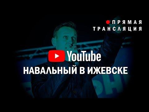 ЗАЧЕМ НАВАЛЬНОМУ МИТИНГ 12 ИЮНЯ?из YouTube · С высокой четкостью · Длительность: 11 мин12 с  · Просмотры: более 185000 · отправлено: 08.06.2017 · кем отправлено: Олег Неретин