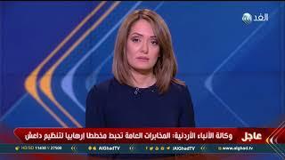 مراسلة الغد: المخابرات الأردنية تحبط مخططا إرهابيا لداعش