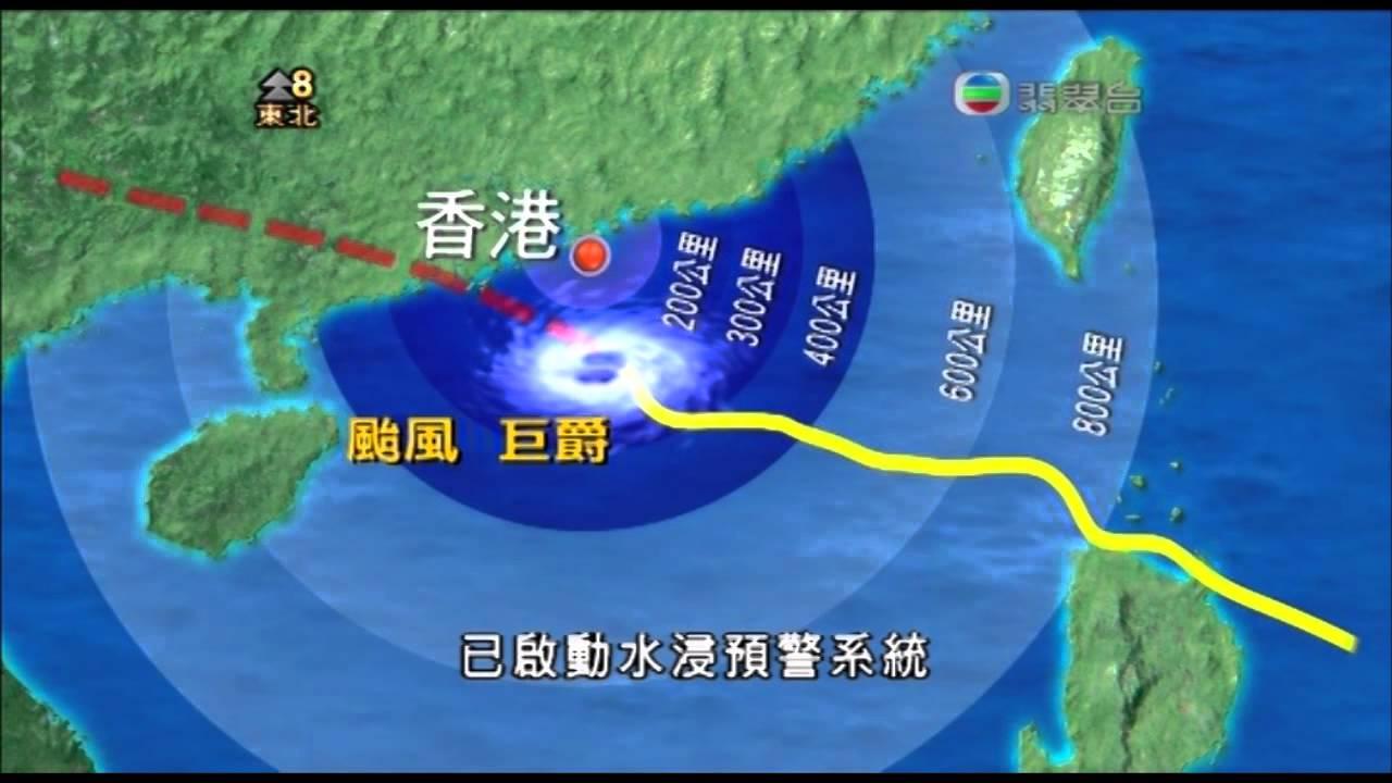 [2009-09-14 2047]颱風巨爵 - YouTube