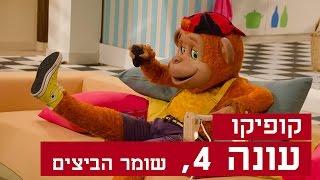 קופיקו עונה 4, פרק  23 - שומר הביצים