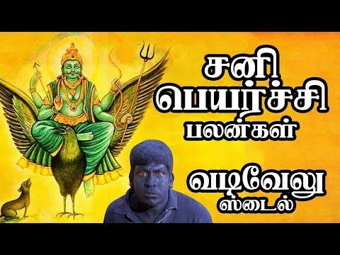 Sani Peyarchi 2017 Vadivel Version | Raasipalan  Video - IBC Tamil