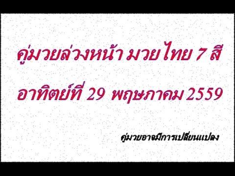 วิจารณ์มวยไทย 7 สี อาทิตย์ที่ 29 พฤษภาคม 2559 (คู่มวยล่วงหน้า)
