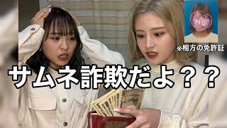 ご視聴ありがとうございます!ひじりです! 今回は菜々美ちゃんの財布を抜き打ちでチェックさせてもらいました  プライバシーゼロチャンネル    爆笑 みんなに隠す事なんて ...