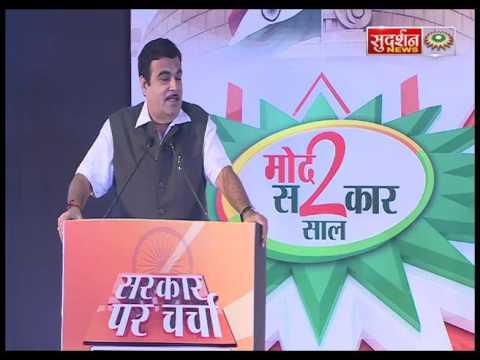 Nitin Gadkari in Sudarshan Conclave (मोदी सरकार के 2 साल)