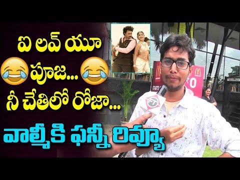 Young Boy Funny Review 🤣🤣🤣 | Valmik Movie | Gaddala Konda Ganesh | Varun Tej, Pooja | FirstTalk