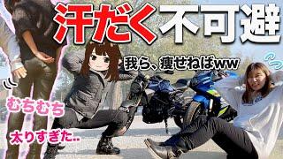 むっちりバイク女子達が絶対痩せる汗だくツーリングをした結果【暴食】