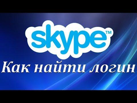 Как узнать логин в Скайпе. Полезные советы по работе в Skype.