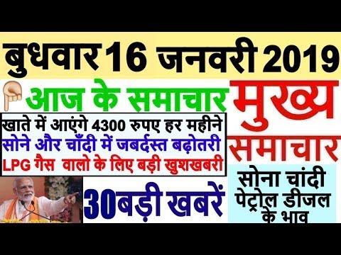 Today Breaking News ! आज 16 जनवरी के मुख्य समाचार, 16 January 2019 PM Modi, Petrol, Uidai, DLS Bhai