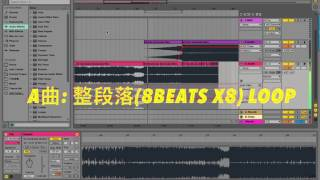 Ableton Live Suite 混音後製實驗