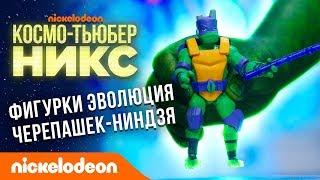 Космо-тьюбер Никс | ФИГУРКИ ЭВОЛЮЦИЯ ЧЕРЕПАШЕК-НИНДЗЯ | Nickelodeon Россия
