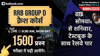9:30 AM - 12:00 PM | RRB Group D 2018 Crash Course Day 10 | रेलवे Group D GS, GA, Maths & Reasoning