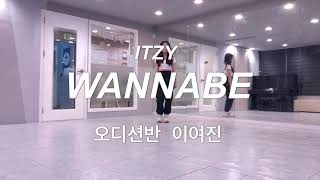 ITZY _ WANNABE dance cover