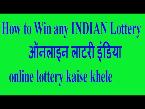 ऑनलाइन लाटरी इंडिया फ्री प्ले
