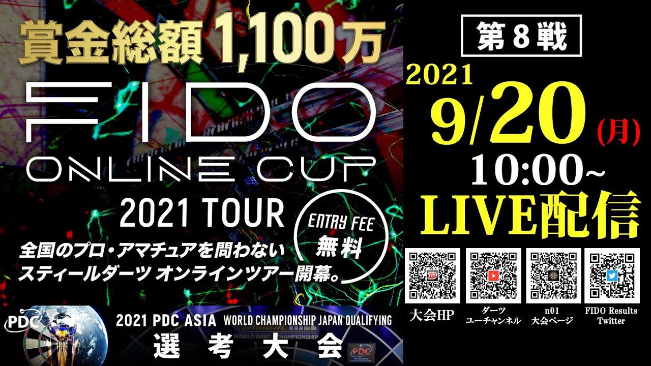 Download FIDO ONLINE CUP 2021 TOUR  第8戦[20210920]※10時放送開始