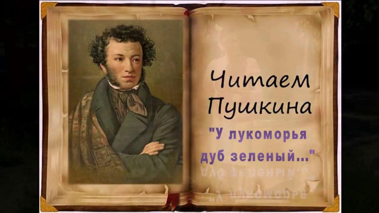 "Педагоги читают детям стих А.С.Пушкина ""У лукоморья дуб ..."
