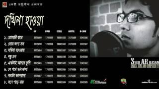 Dokhina Hawa | Syed A R Hasan | Full Album | Audio Jukebox