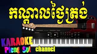 កណ្ដាលថ្ងៃត្រង់ ភ្លេងសុទ្ធ - konda thngai trong pleng sot ,khmer karaoke