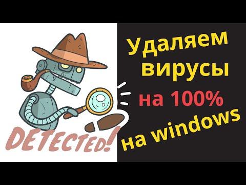 Как удалить ВСЕ вирусы на вашем компьютере?