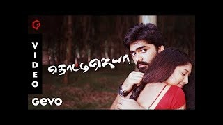 Thotti Jaya - Uyire En Uyire Tamil Video | Simbu | Harris Jayaraj | VZ Durai