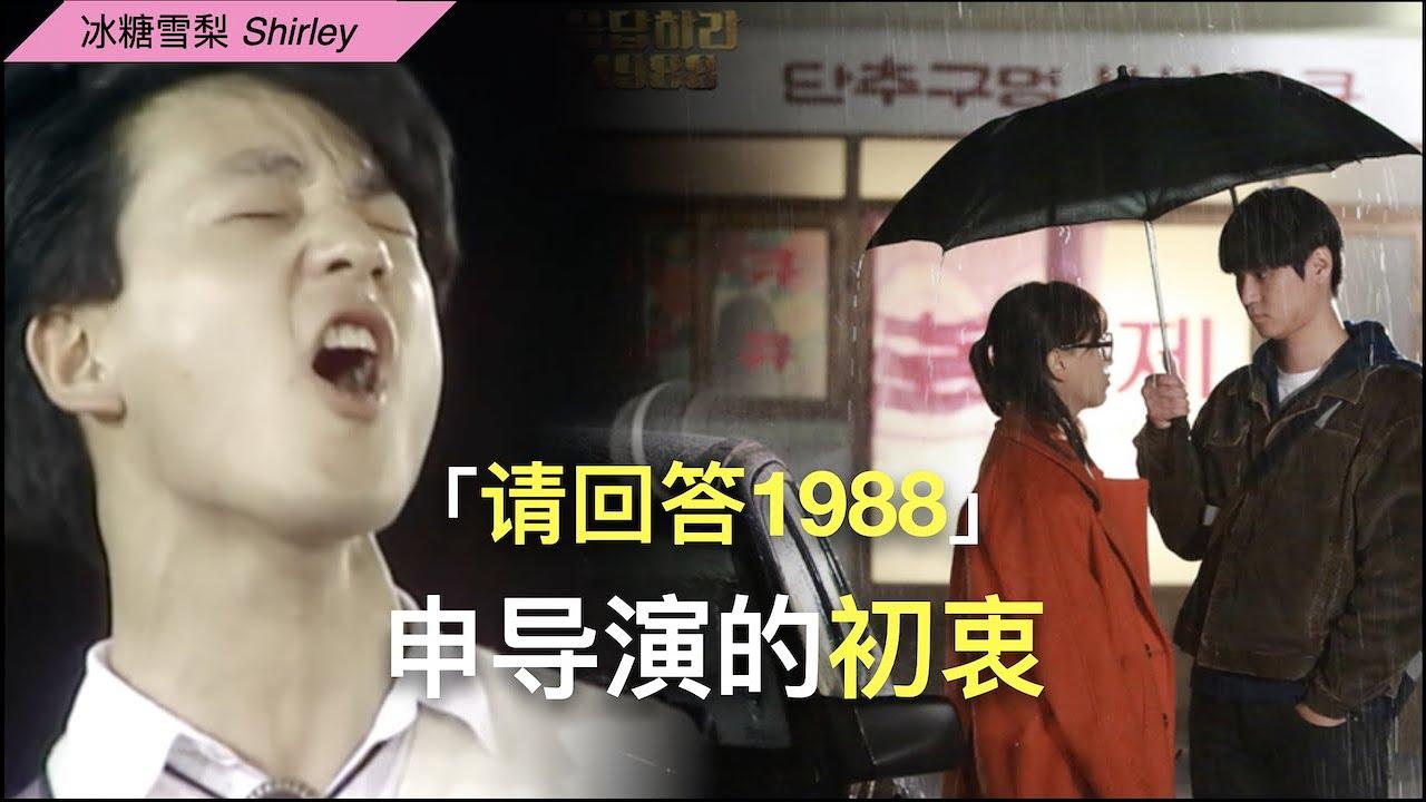 《请回答1988》背景篇—申海澈(1/2)|本剧诞生的契机|魔王
