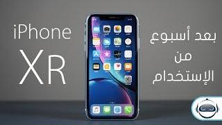 ايفون اكس ار بعد أسبوع من الإستخدام - iPhone XR