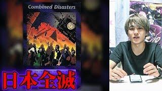 イルミナティーカードに描かれる今後日本で起こる最悪の事態!!【都市伝説】