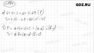 № 194- Математика 5 класс Зубарева