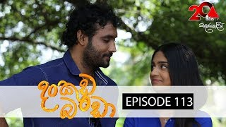 Dankuda Banda Sirasa TV 31st July 2018 Ep 113 [HD] Thumbnail