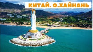 Китай. о.Хайнань. обзор отеля GOLDEN PALM RESORT. Экскурсии