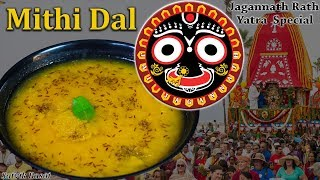 Mithi Dal Recipe | मीठी दाल | Jagannath Rath Yatra Special | How to make Mithi at home
