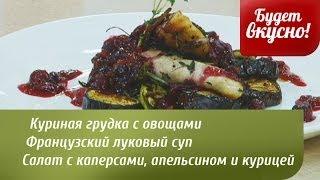 Будет вкусно! 08/05/2014 Куриная грудка с клюквенным соусом. Французский луковый суп. GuberniaTV