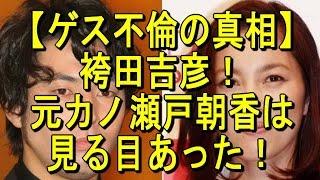 【関連動画】 袴田吉彦・不倫の激ヤバw画像流出?一連の騒動を謝罪 htt...