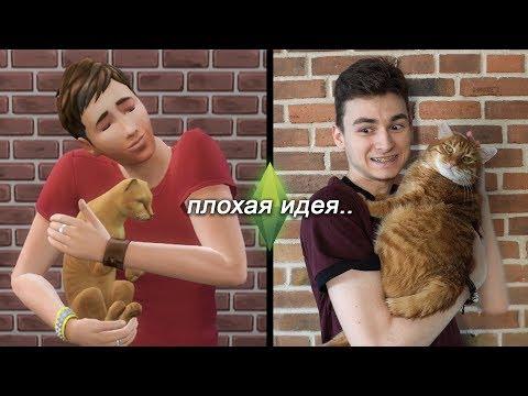 видео: Живу как Сим из The Sims 4