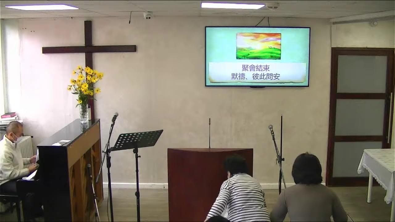 2021-10-03-巴黎中華宣道會主日崇拜