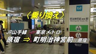 【乗り換え】「JR山手線 原宿駅(表参道改札)」から「東京メトロ 明治神宮前〈原宿〉駅」