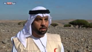 الهلال الأحمر الإماراتي يسعى لإعادة إعمار سقطرى