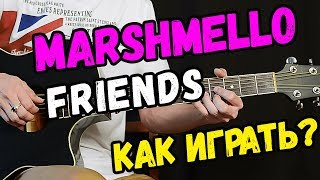 Marshmello & Anne Marie - Friends на гитаре разбор от Гитар Ван